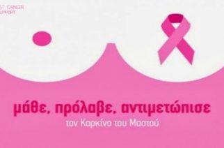 """Ενημερωτικές εκδηλώσεις για τον καρκίνο του μαστού απ' τον σύλλογο """"ΣυνεχίΖΩ"""""""