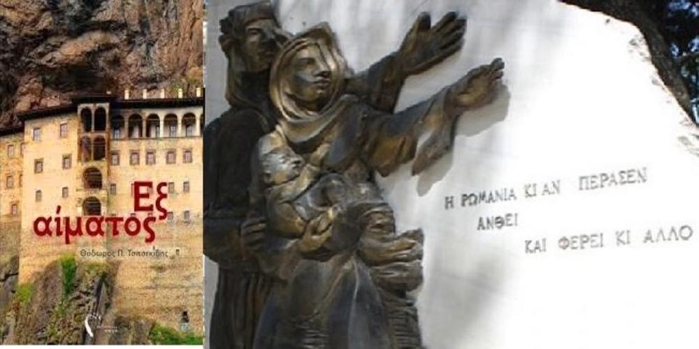 """""""Εξ αίματος"""": Ένα σημαντικό βιβλίο για τον Ποντιακό ελληνισμό"""