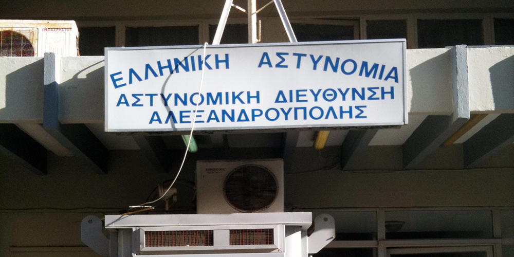 Τζιχαντιστής στα χέρια της αστυνομίας στην Αλεξανδρούπολη