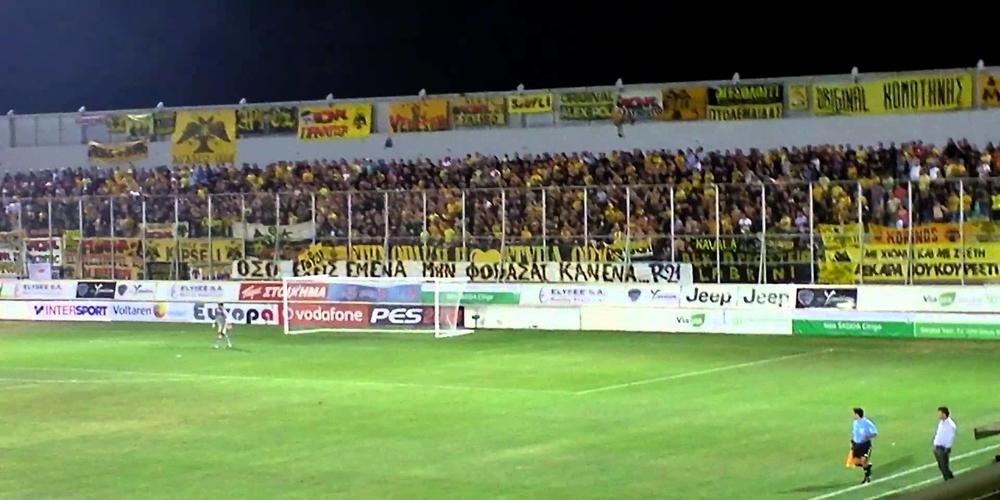 Απαγορεύθηκε η οργανωμένη μετακίνηση Αεκτσήδων στην Ξάνθη για το ματς της Κυριακής
