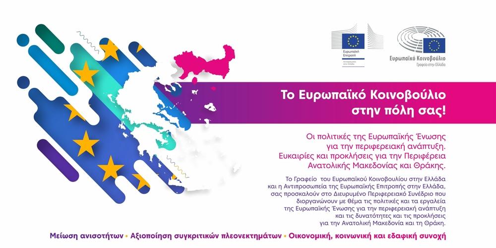Ευκαιρίες ανάπτυξης στην Περιφέρεια ΑΜ-Θ και Χρηματοδοτικά Εργαλεία της Ευρωπαϊκής Ένωσης