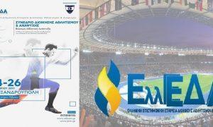Αλεξανδρούπολη: Συνέδριο από την Ελληνική Επιστημονική Εταιρεία Διοίκησης Αθλητισμού και τον Εθνικό