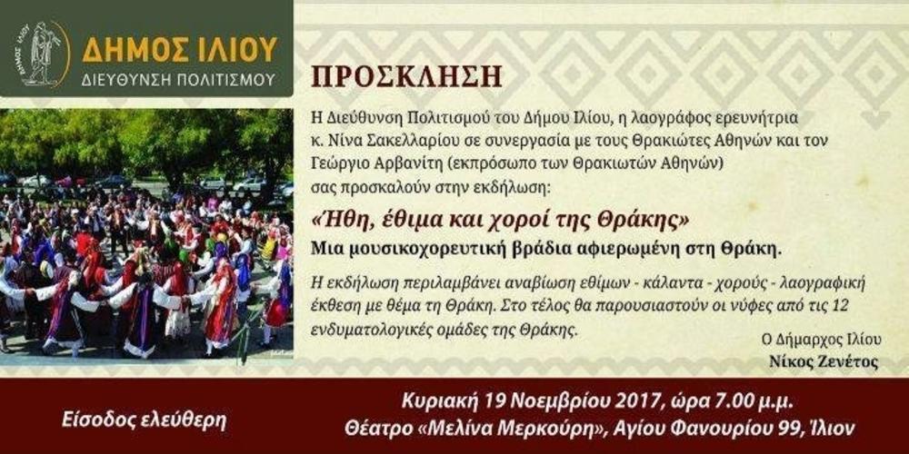 """""""Ήθη , έθιμα και χοροί της Θράκης"""". Μια σημαντική εκδήλωση στην Αθήνα"""