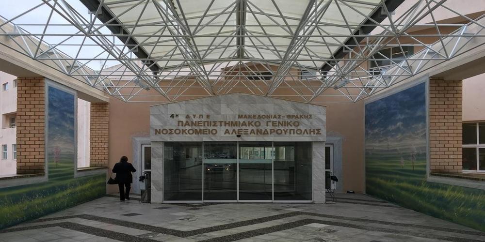 Έρχονται 27 προσλήψεις ΔΕ και ΥΕ στο Πανεπιστημιακό Νοσοκομείο Αλεξανδρούπολης