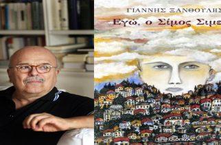 """Νέο βιβλίο """"Εγώ ο Σίμος Συμεών"""", από τον συντοπίτη μας Γιάννη Ξανθούλη"""