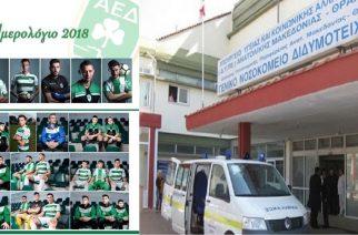 Νοσοκομείο Διδυμοτείχου: Ευχαριστήριο στην Α.Ε.Διδυμοτείχου για τη δωρεά ιατρικού υλικού