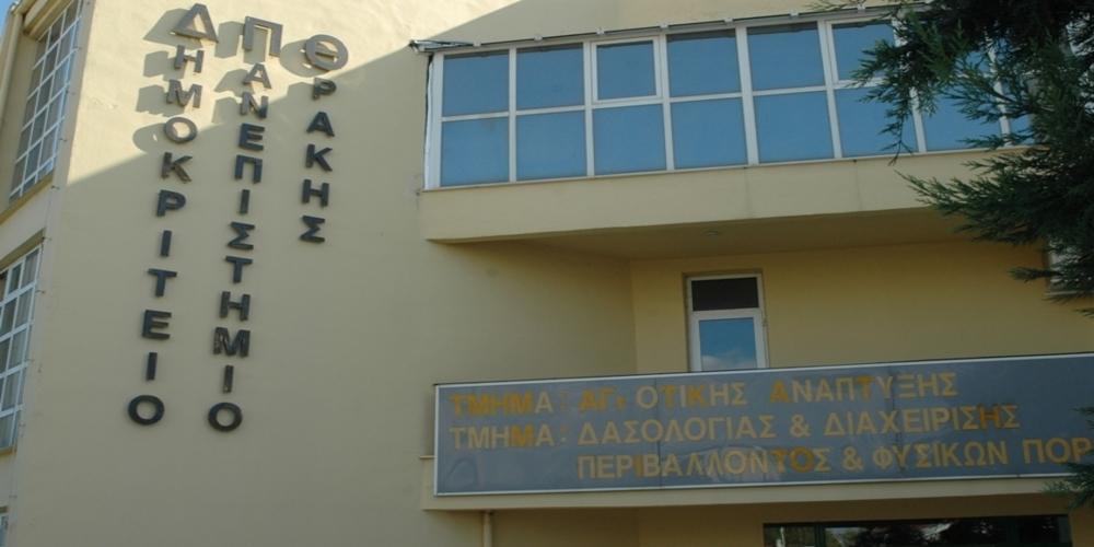 ΚΛΕΙΣΤΟ αύριο το Πανεπιστήμιο Ορεστιάδας, λόγω πένθους για το χαμό του φοιτητή