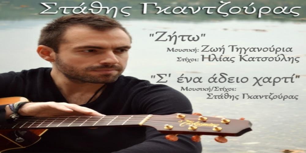 """""""Ζήτω"""": Νέο τραγούδι απ' την Σαμοθρακίτισσα συνθέτη Ζωή Τηγανούρια, που ερμηνεύει ο Στάθης Γκαντζούρας"""