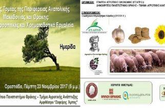 Ορεστιάδα: Ημερίδα με θέμα «Αγροτικός Τομέας της Περιφέρειας ΑΜΘ-Ανάγκες, Προοπτικές και Χρηματοδοτικά Εργαλεία»