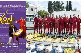 """Θεατρική παράσταση του """"ΔΙΟΝΥΣΟΥ"""" για ενίσχυση του Ελληνικού Ερυθρού Σταυρού Ορεστιάδας"""