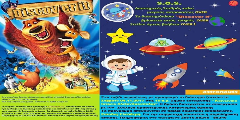 Εκπαιδευτικό πρόγραμμα «Discoverit» για παιδιά στην Αλεξανδρούπολη