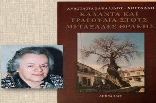 """Το νέο της βιβλίο """"ΚΑΛΑΝΤΑ ΚΑΙ ΤΡΑΓΟΥΔΙΑ ΣΤΟΥΣ ΜΕΤΑΞΑΔΕΣ ΘΡΑΚΗΣ"""" παρουσιάζει η Αναστασία Χουρδάκη"""