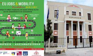 Το «2ο EU Jobs and Mobility Roadshow» έρχεται στον Έβρο