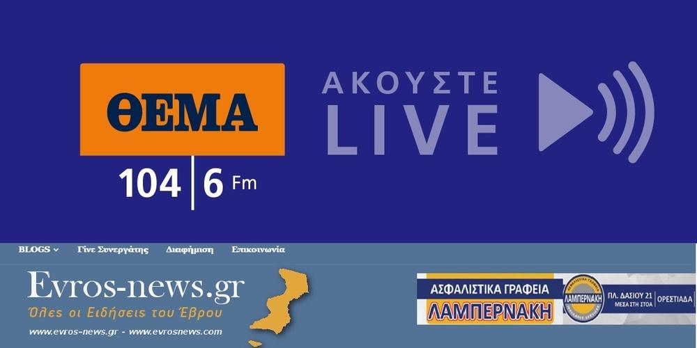 """ΑΠΟ ΣΗΜΕΡΑ το Radio ΘΕΜΑ 104.6 fm του """"ΠΡΩΤΟΥ ΘΕΜΑΤΟΣ""""  σε αποκλειστική συνεργασία στο Evros-news.gr"""