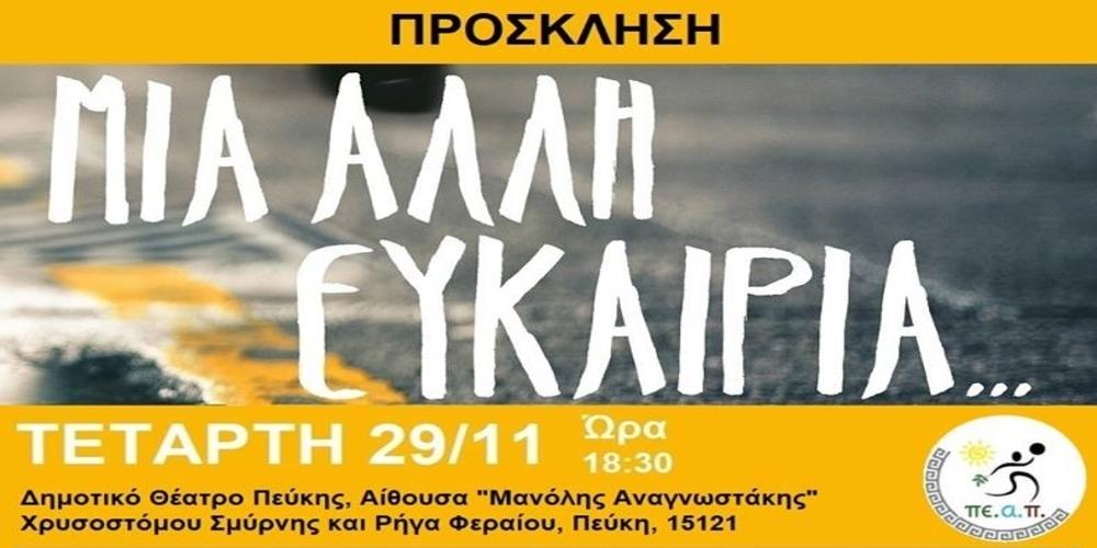 Το βιβλίο του συμπατριώτη μας Κ.Τριανταφυλλάκη «Μια άλλη ευκαιρία…» παρουσιάζεται απόψε στην Πεύκη
