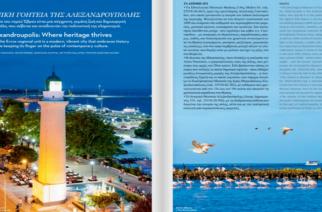 """""""Η διαχρονική γοητεία της Αλεξανδρούπολης"""": Αφιέρωμα της AEGEAN στο επίσημο περιοδικό της"""