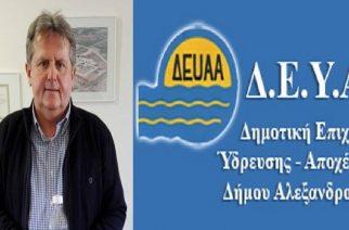 Αλεξανδρούπολη: Δεν αυξάνονται τα τέλη ύδρευσης-αποχέτευσης το 2018. Κοινωνικά μηνύματα από ΔΕΥΑΑ