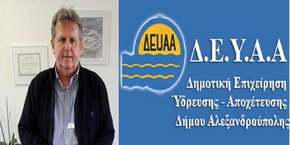 Έντονη αντίδραση των εργαζομένων της ΔΕΥΑΑ κατά του πρώην Προέδρου Βαγγέλη Μυτιληνού