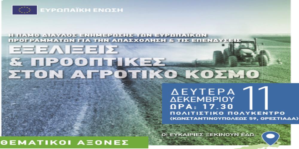 Ορεστιάδα: Εκδήλωση αύριο με θέμα «Εξελίξεις και Προοπτικές στον Αγροτικό Κόσμο»