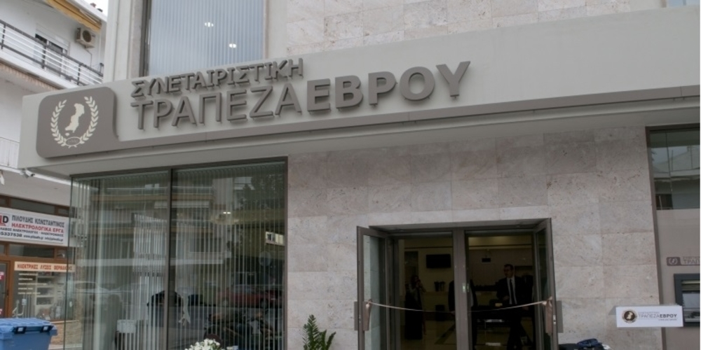 Συγχώνευση με απορρόφηση της Συνεταιριστικής Τράπεζας Έβρου απ' την αντίστοιχη της Δράμας