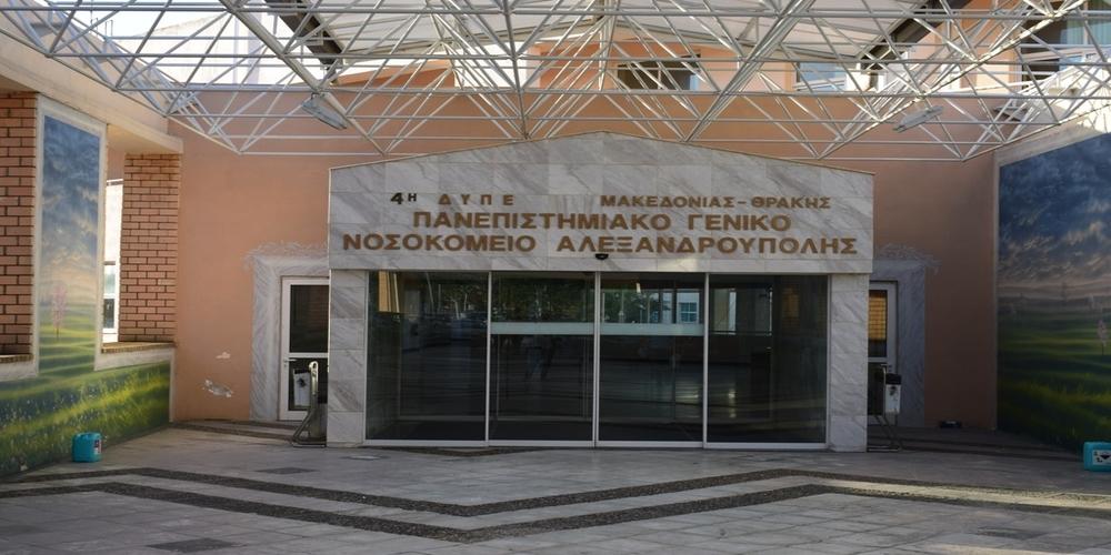 Προσλήψεις 18 μονίμων και 12 συμβασιούχων στο Νοσοκομείο Αλεξανδρούπολης