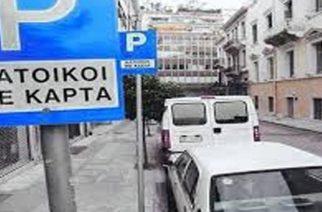 Αλεξανδρούπολη: Πώς θα ανανεώσετε τις Κάρτες Δωρεάν Στάθμευσης από την Τρίτη
