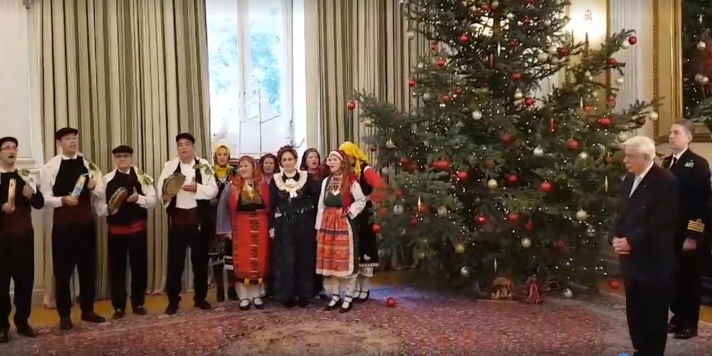 Κάλαντα της Βύσσας και θρακιώτικοι χοροί στο Προεδρικό Μέγαρο (video)