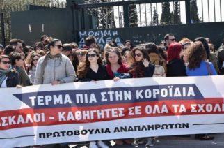 Διδασκαλική Ομοσπονδία: Συγκέντρωση – συλλαλητήριο και επιστημονική ημερίδα σήμερα στην Αλεξανδρούπολη