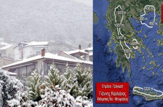 Έρχονται χιόνια στη Θράκη πάνω από 400 μέτρα και θερμοκρασίες υπό το μηδέν