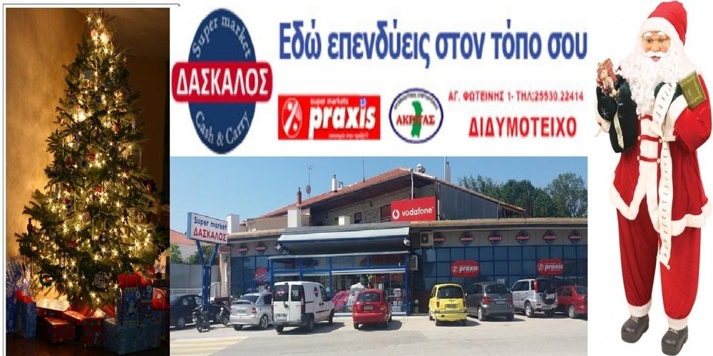 """Τα πάντα για το γιορτινό τραπέζι στο Super market """"ΔΑΣΚΑΛΟΣ"""" στο Διδυμότειχο"""
