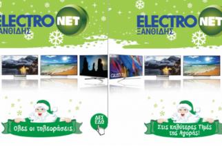 ΜΑΓΙΚΕΣ και ΑΠΙΣΤΕΥΤΕΣ εορταστικές ΠΡΟΣΦΟΡΕΣ σε τηλεοράσεις στην ELECTRONET Ξανθίδης