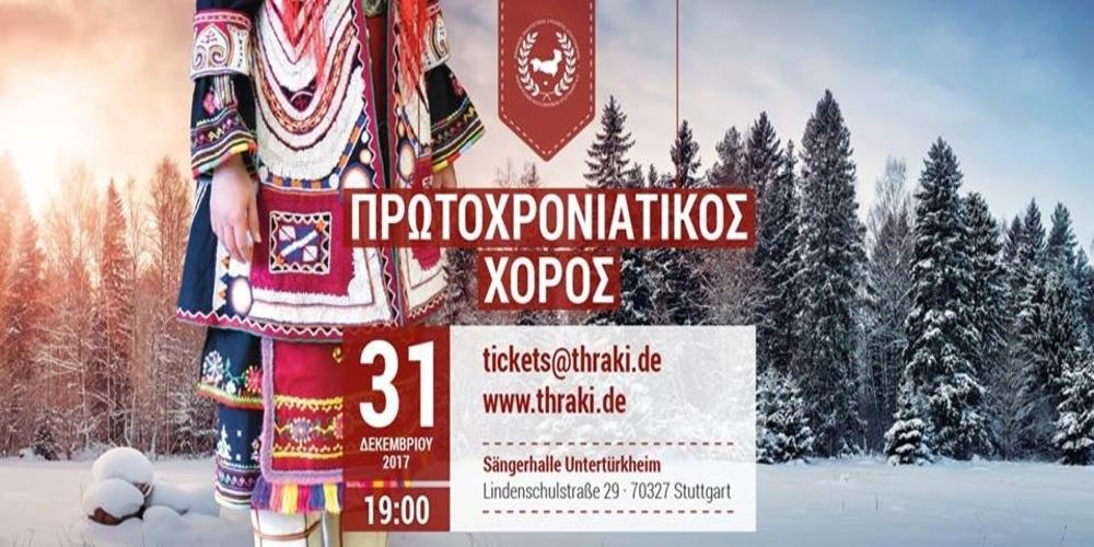 Ο Πρωτοχρονιάτικος χορός του Θρακικού Πολιτιστικού Συλλόγου Στουτγάρδης αύριο Κυριακή