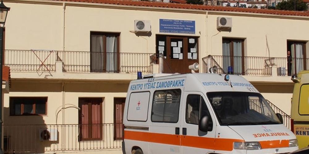Με υπουργική απόφαση Κέντρο Υγείας και Περιφερειακό Ιατρείο Σαμοθράκης χαρακτηρίστηκαν προβληματικών καιάγονων περιοχών