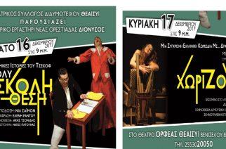 Θεατρικό Σαββατοκύριακο στο Διδυμότειχο απ'τον ΔΙΟΝΥΣΟ