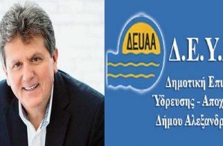 """Μυτιληνός: """"Αποχωρώ τέλος του χρόνου απ' τη ΔΕΥΑΑ"""". Επιβεβαίωσε το Evros-news.gr"""
