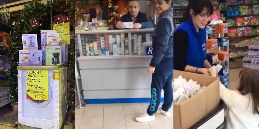 Το Super Market ΔΑΣΚΑΛΟΣ στο Διδυμότειχο κλήρωσε πλούσια δώρα σε πελάτες του