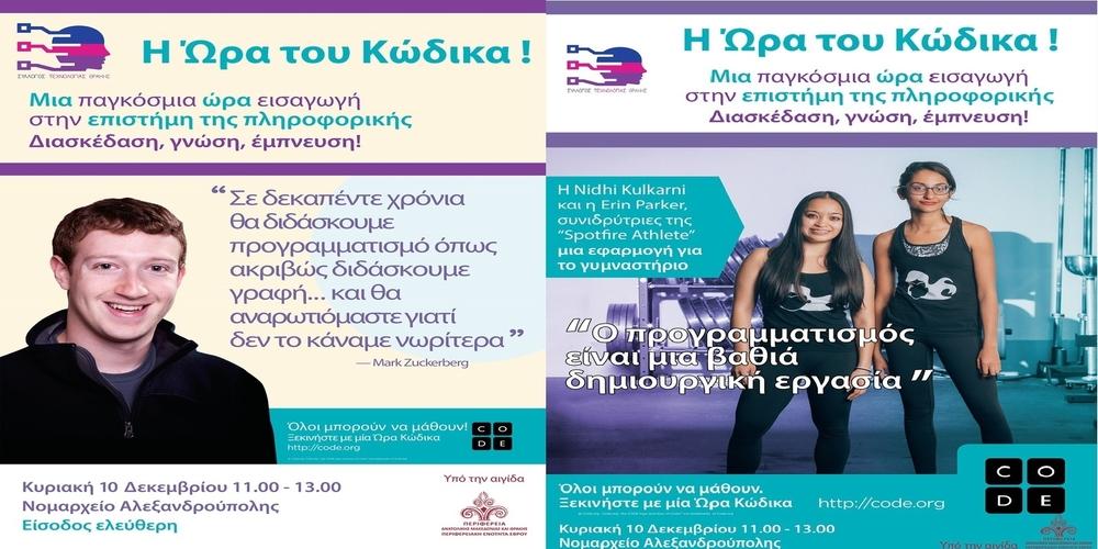 """Αλεξανδρούπολη: Εκδήλωση για την παγκόσμια εβδομάδα """"Η ΩΡΑ ΤΟΥ ΚΩΔΙΚΑ – HOUR OF CODE"""""""