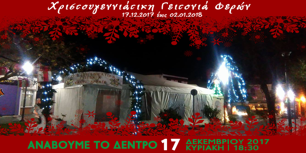 Φέρες: Χριστουγεννιάτικη γειτονιά με πολλές, όμορφες εκδηλώσεις