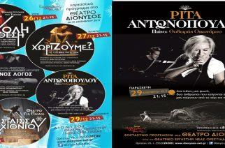 Ορεστιάδα: Εορταστικό Πρόγραμμα στο θέατρο ΔΙΟΝΥΣΟΣ