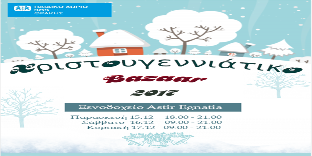 Αρχίζει σήμερα το Χριστουγεννιάτικο Bazaar του Παιδικού Χωριού SOS Θράκης