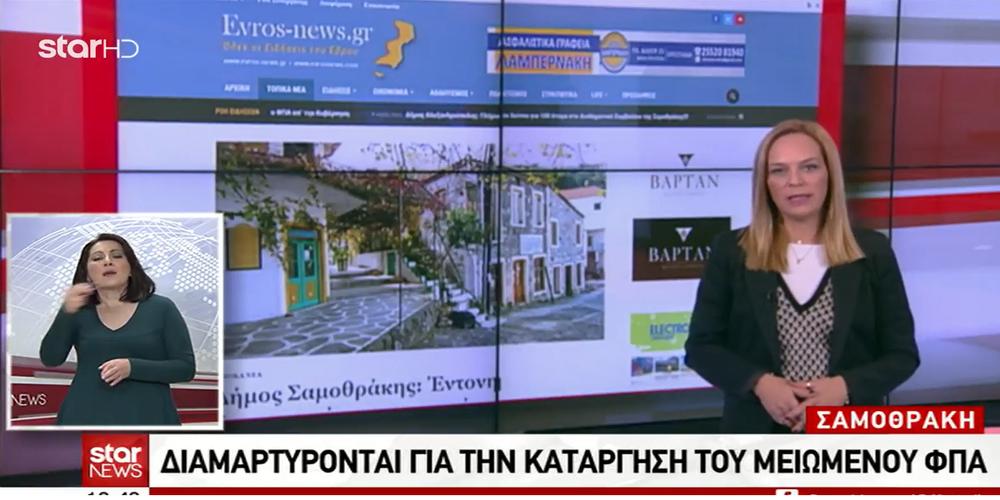 Οι αντιδράσεις στη Σαμοθράκη για τον ΦΠΑ μέσω του Evros-news στο Δελτίο Ειδήσεων του STAR