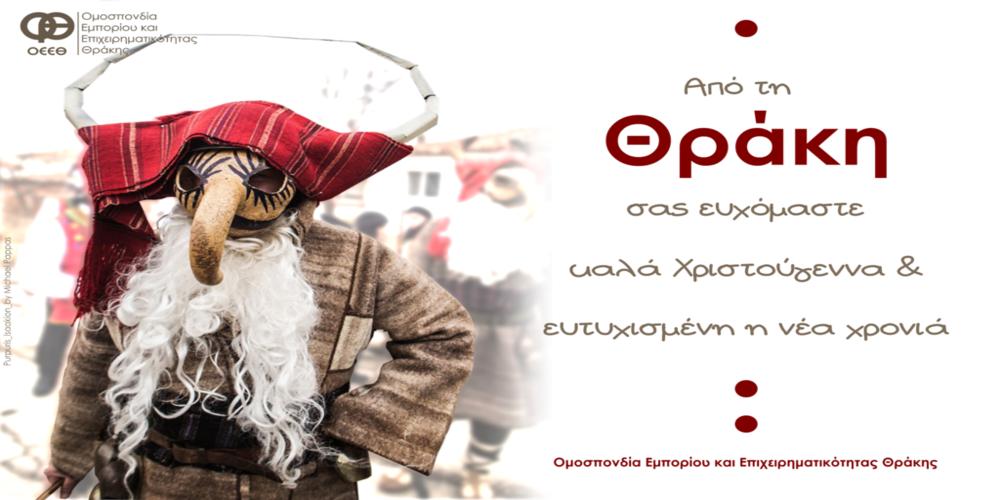 """Με απεικόνιση εθίμων της Θράκης (""""Πουρπούρης"""") η ευχετήρια κάρτα της ΟΕΕΘ"""