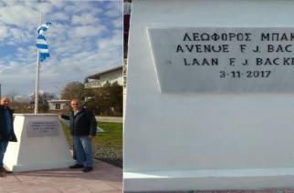 Φέρες: Ολλανδός διπλωμάτης επισκέφθηκε και ενημερώθηκε για την ονοματοδοσία της Λεωφόρου Μπάκερ