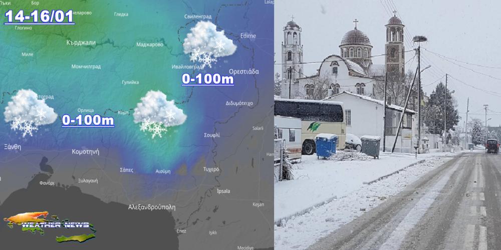 Έρχονται χιόνια από την Κυριακή έως και Τρίτη στον Έβρο