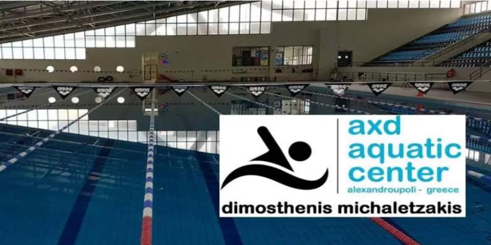 Έγραψαν λάθος το επίθετο του Μιχαλεντζάκη στο λογότυπο του Δημοτικού Κολυμβητηρίου Αλεξανδρούπολης