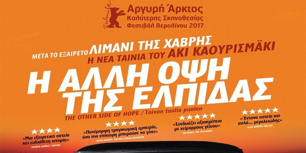 """Η Κινηματογραφική Λέσχη Αλεξανδρούπολης ξεκινάει σήμερα με την ταινία """"Η ΑΛΛΗ ΟΨΗ ΤΗΣ ΕΛΠΙΔΑΣ"""""""