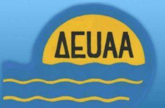 Δ.Ε.Υ.Α Αλεξανδρούπολης: Έρχεται νέα ρύθμιση 40 δόσεων για τις οφειλές των δημοτών