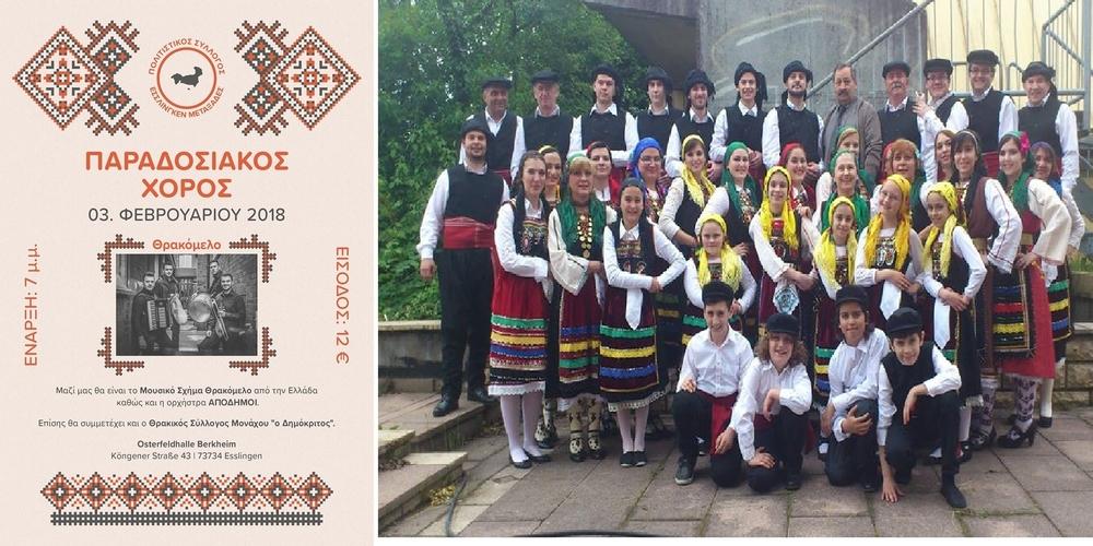 """Έρχεται ο ετήσιος χορός του Πολιτιστικού Συλλόγου Esslingen Μεταξάδων με """"Θρακόμελο"""""""