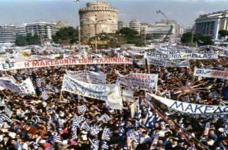 Πολλοί Εβρίτες θα βρεθούν σήμερα στο συλλαλητήριο της Θεσσαλονίκης