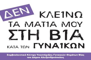 Σε νέα διεύθυνση τα γραφεία το Συμβουλευτικό Κέντρο Υποστήριξης Γυναικών-Θυμάτων Βίας Αλεξανδρούπολης